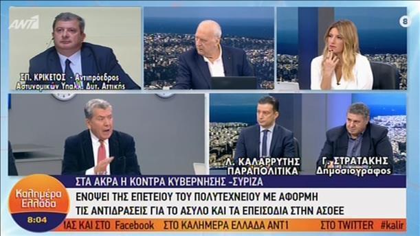 """Ο Αντιπρ. Αστυνομικών Υπαλλήλων Δυτ. Αττικής στο """"Καλημέρα Ελλάδα"""""""