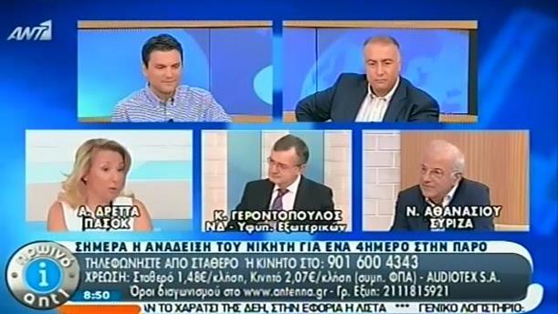 Πρωινό ΑΝΤ1 – Ενημέρωση - 23/07/2014