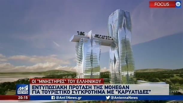 Η πρόταση της Mohegan για την επένδυση στο Ελληνικό
