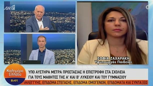 Σοφία Ζαχαράκη – ΚΑΛΗΜΕΡΑ ΕΛΛΑΔΑ – 18/05/2020