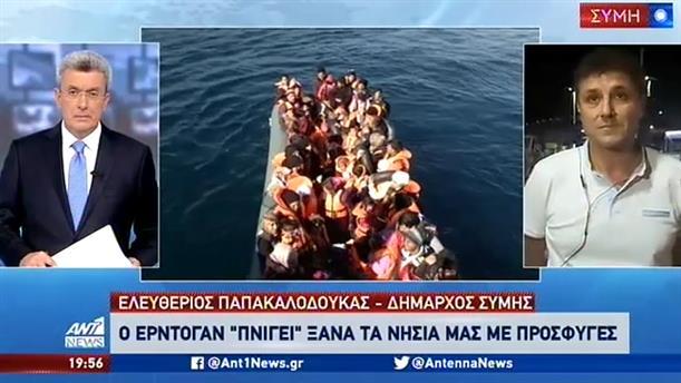 Δήμαρχος Σύμης στον ΑΝΤ1: τραγική και επικίνδυνη η κατάσταση με τους μετανάστες
