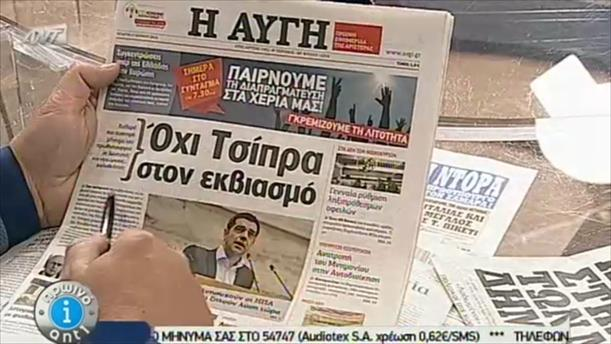 Εφημερίδες (17/06/2015)