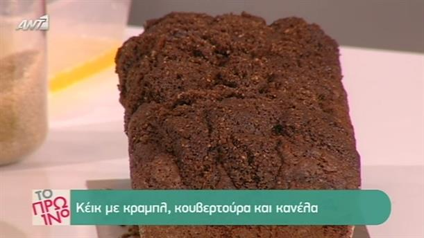 Ο Στέλιος Παρλιάρος μας ετοιμάζει το πιο απολαυστικό κέικ!
