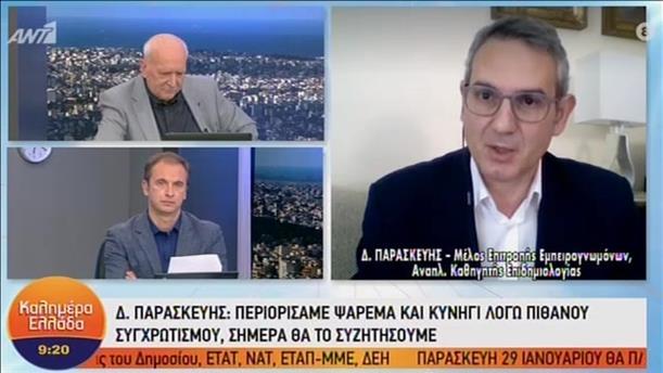 """Ο Δημήτριος Παρασκευής στην εκπομπή """"Καλημέρα Ελλάδα"""""""