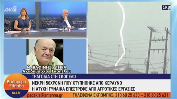 Ο Nίκος Βαφίνης στην εκπομπή «Καλημέρα Ελλάδα»