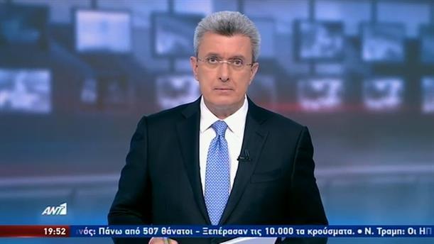 ANT1 NEWS 21-04-2020 ΣΤΙΣ 19:30