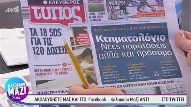 Εφημερίδες - ΚΑΛΟΚΑΙΡΙ ΜΑΖΙ – 12/09/2019