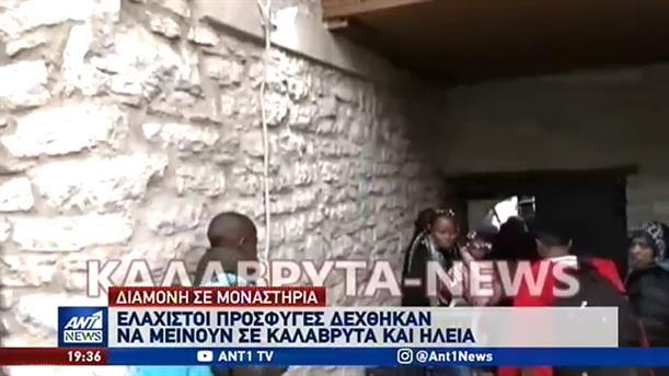 Απρόοπτα σε μοναστήρια που δέχθηκαν να φιλοξενήσουν μετανάστες
