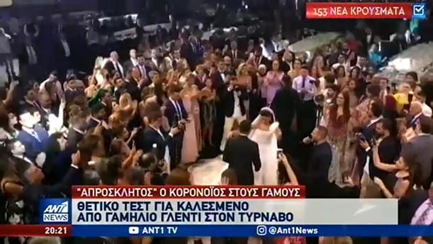Κορονοϊός: Αναβάλλονται γάμοι και βαφτίσεις