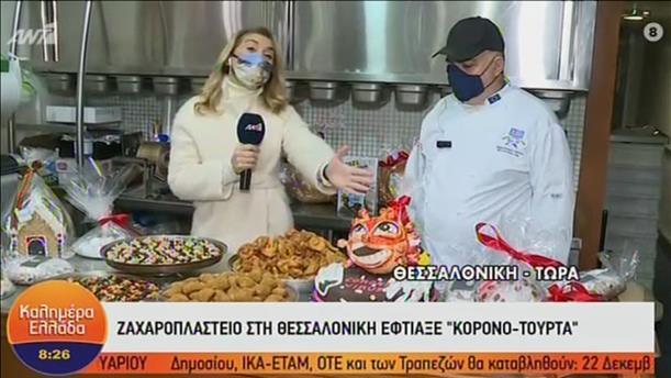 Θεσσαλονίκη; Έφτιαξαν «κορονο-τούρτα»