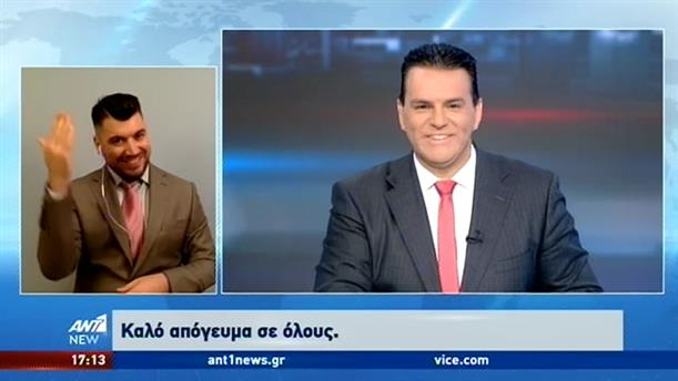ANT1 NEWS 21-07-2020 ΣΤΗ ΝΟΗΜΑΤΙΚΗ