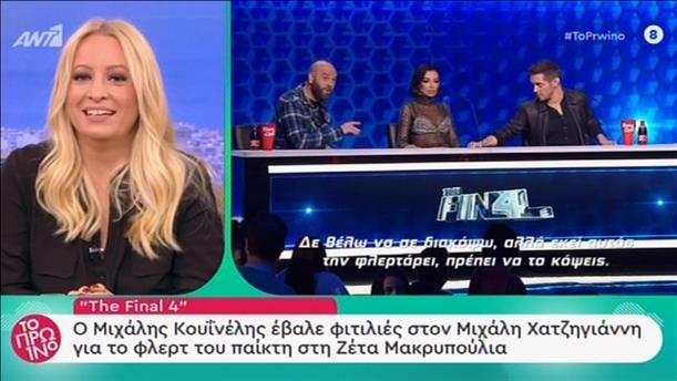 """""""The Final Four"""": η… φιτιλιά του Stavento στον Χατζηγιάννη για το φλερτ στην Μακρυπούλια"""