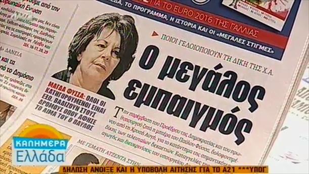 Εφημερίδες (03/06/2016)