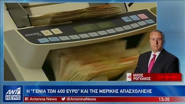 Η «γενιά των 400 ευρώ» και της μερικής απασχόλησης