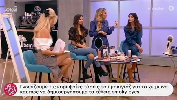 Συμβουλές για τέλειο smokey eyes - Το Πρωινό – 21/11/2019