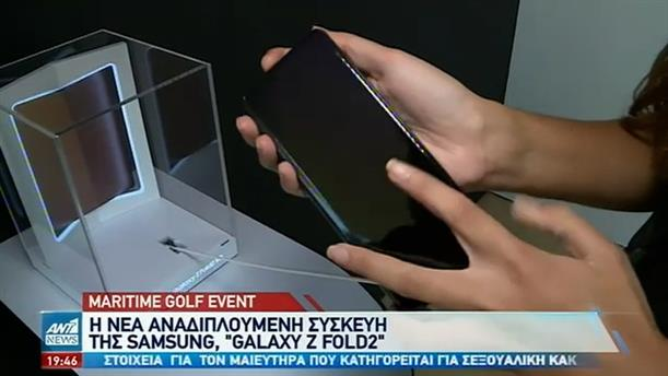 Galaxy Z Fold2: αναδιπλούμενο smartphone από την Samsung