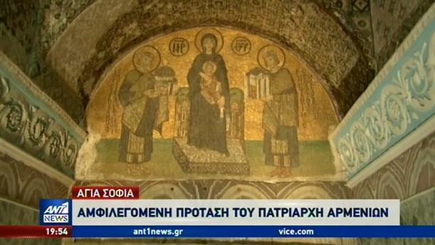 Σύμμαχος της Άγκυρας για την Αγία Σοφία ο Πατριάρχης Αρμενίων