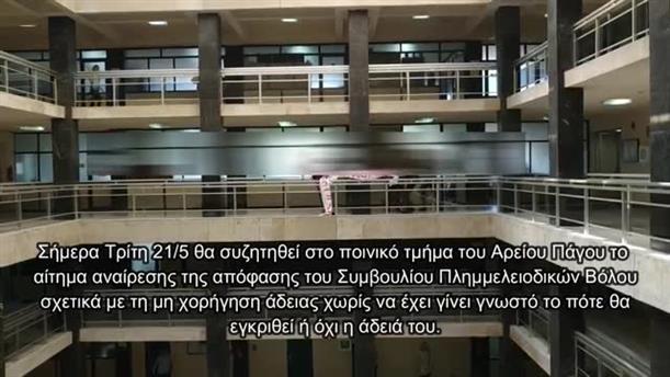 Παρέμβαση αντιεξουσιαστών για τον Κουφοντίνα στα Δικαστήρια Θεσσαλονίκης