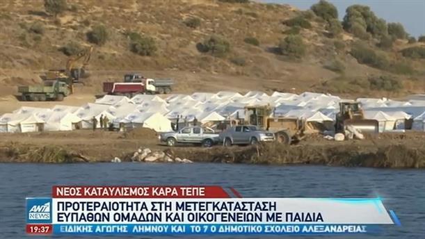 Εκατοντάδες πρόσφυγες μετακόμισαν στον Καρά Τεπέ