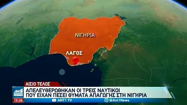 Ελεύθεροι οι Έλληνες ναυτικοί