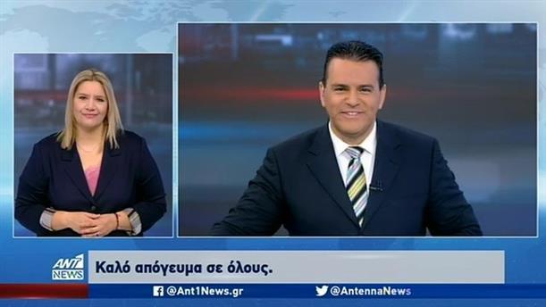 ANT1 NEWS 13-01-2020 ΣΤΗ ΝΟΗΜΑΤΙΚΗ
