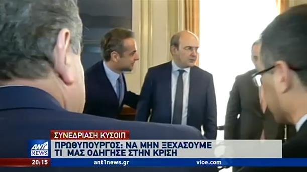 ΚΥΣΟΙΠ: Η αναπτυξιακή στρατηγική για την ελληνική οικονομία