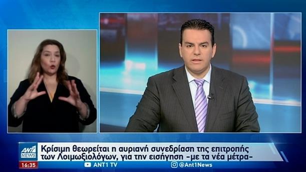 ANT1 NEWS 04-02-2021 ΣΤΗ ΝΟΗΜΑΤΙΚΗ