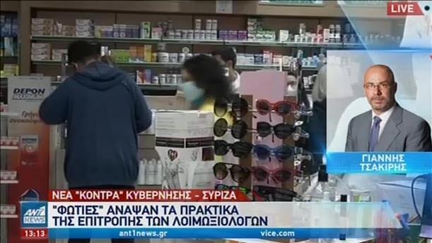 """""""Κόντρα"""" Κυβέρνησης-ΣΥΡΙΖΑ για τα πρακτικά της επιτροπής των λοιμωξιολόγων"""
