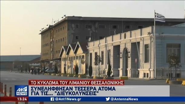 Εμπλοκή πλοιοκτητών σε παράνομο κύκλωμα στο λιμάνι της Θεσσαλονίκης