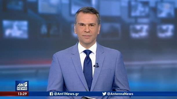 ANT1 NEWS 15-02-2020 ΣΤΙΣ 13:00