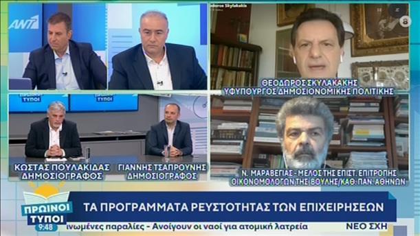 """Ο Θεόδωρος Σκυλακάκης στην εκπομπή """"Πρωινοί Τύποι"""""""
