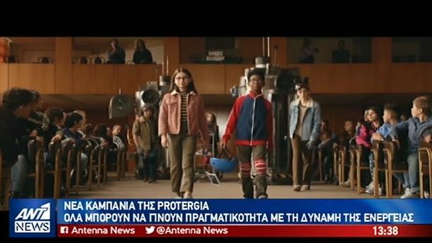 Νέα διαφημιστική καμπάνια της Protergia