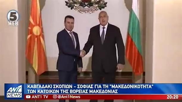 Κόντρα Ζάεφ – Μπορίσοφ για τον «Βορειομακεδόνα» Πρόεδρο