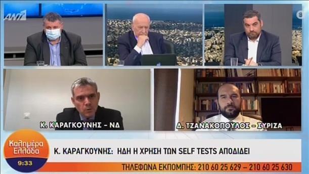 Καραγκούνης - Τζανακόπουλος στην ΑΝΤ1 για τα self tests και την διαχείριση της πανδημίας