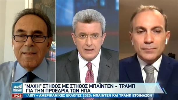 Αρβανιτόπουλος – Φίλης στον ΑΝΤ1 για την «επόμενη ημέρα» στις ΗΠΑ