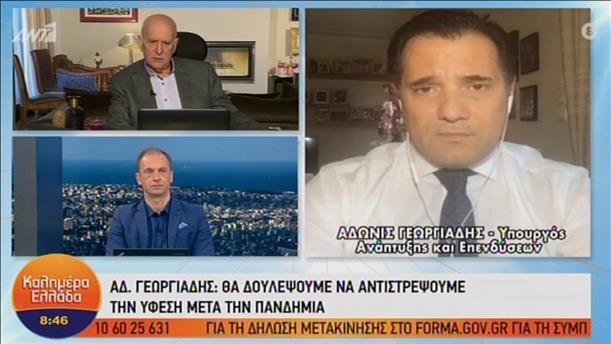 """Ο Υπ. Ανάπτυξης, Άδωνις Γεωργιάδης στην εκπομπή """"Καλημέρα Ελλάδα"""""""