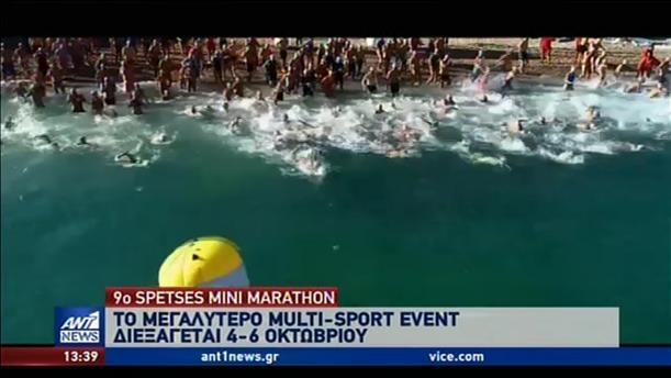 Επιστρέφει το Spetses Mini Marathon