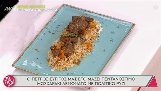 Μοσχαράκι λεμονάτο με πολίτικο ρύζι - Το Πρωινό - 14/09/2020