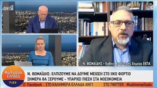 """Ο Νίκος Θωμαϊδης στην εκπομπή """"Καλημέρα Ελλάδα"""""""
