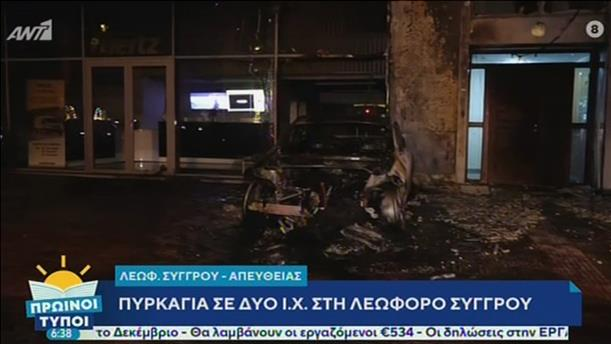 Πυρκαγιά σε ΙΧ στη Λεωφόρο Συγγρού