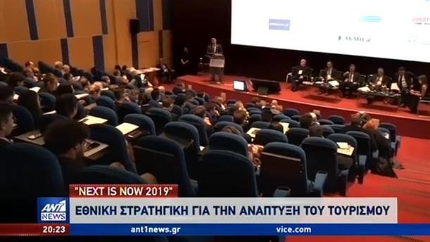 Next is Now 2019: Εθνική στρατηγική για την ανάπτυξη του Τουρισμού