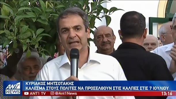 Μητσοτάκης: Μείωση φόρων και κρατική οργάνωση στα πρώτα νομοσχέδια