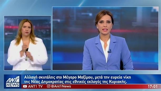 ANT1 NEWS 08-07-2019 ΣΤΗ ΝΟΗΜΑΤΙΚΗ