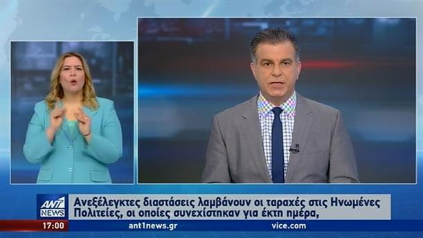 ANT1 NEWS 01-06-2020 ΣΤΗ ΝΟΗΜΑΤΙΚΗ