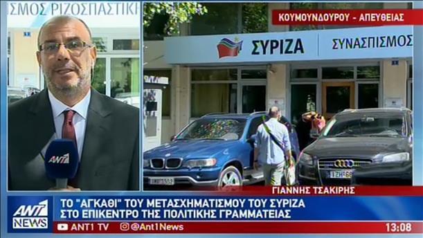 Νέα «μάχη» στον ΣΥΡΙΖΑ για τον μετασχηματισμό του κόμματος