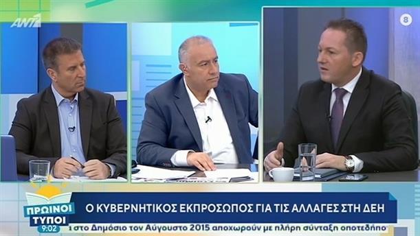 Στέλιος Πέτσας – ΠΡΩΙΝΟΙ ΤΥΠΟΙ - 02/11/2019