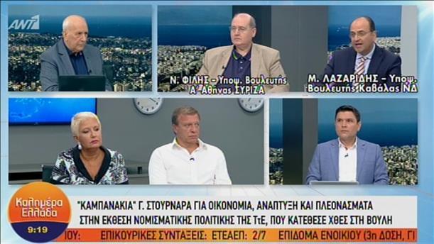 Οι Φίλης και Λαζαρίδης στην εκπομπή «Καλημέρα Ελλάδα»
