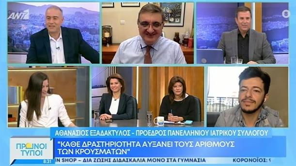 Αθανάσιος Εξαδάκτυλος – ΠΡΩΙΝΟΙ ΤΥΠΟΙ - 30/01/2021