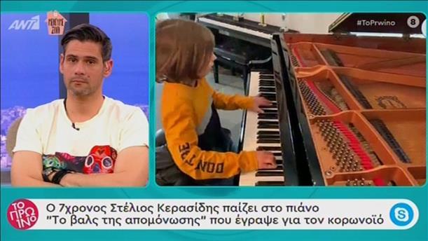Ο 7χρονος Στέλιος Κερασίδης στην εκπομπή «Το Πρωινό»