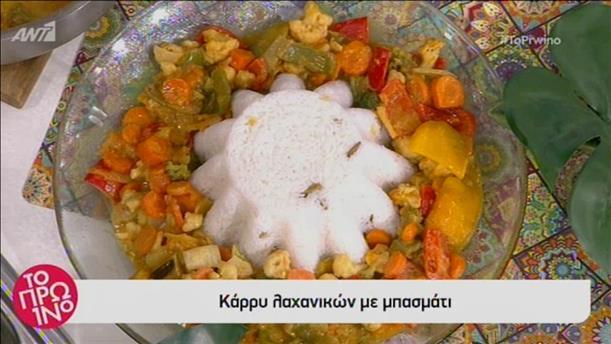 Κάρρυ λαχανικών με μπασμάτι από τον Βασίλη Καλλίδη